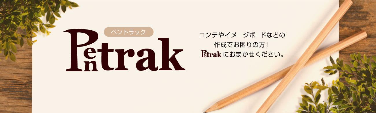 コンテやイメージボードの作成でお困りの方!Pentrakにおまかせください。